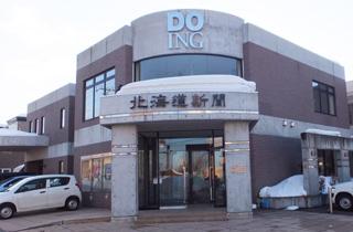doinghiraoka