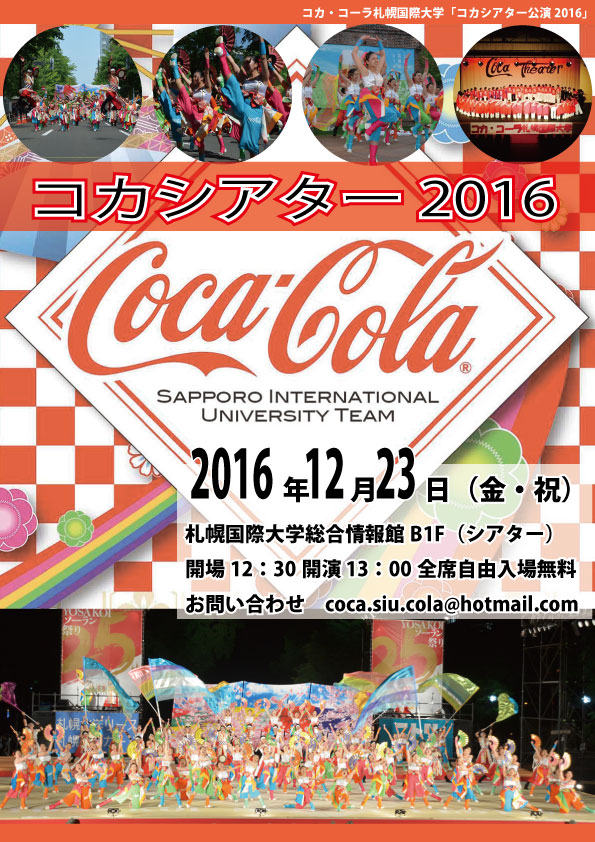 coca2016